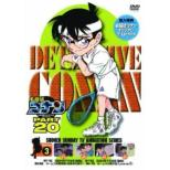 Detective Conan Part 20 Volume3
