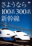 Sayounara 100kei.300kei Shinkansen