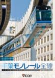 1000gata Chiba Monorail