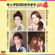 King Dvd Karaoke Hit 4 Vol.77