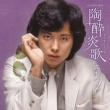 Goldenbest Maki Hideto Tousui Enka