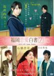 Fukuoka Renai Hakusho 7: Futatsu no Love Story