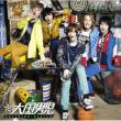 Jumping [First Press Limited Edition B](CD+DVD)