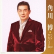 Kadokawa Hiroshi Best Selection 2012
