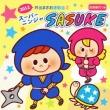 2012 Ide Masao Undoukai 2 Super Ninja Sasuke