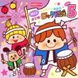2012 Ide Masao Undoukai 4 Kettei Ban! Rock Minyou Best 5