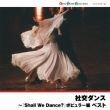 Shakou Dance-[shall We Dance ?] Popular Hen