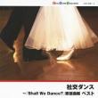 Shakou Dance-[shall We Dance ?] Kayoukyoku Hen