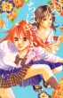 Chihayafuru 16 Be Love Kc