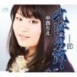 Hokkai Otoko Bushi/Takumi
