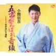 Goichi Ganbare Ondo/Onna Ga Naite Minato Machi