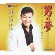 Otoko No Yume/Kiyoki Nagare Ni
