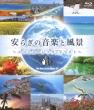 Yasuragi No Ongaku To Fuukei-Eco Music Tv Best-