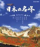 Nihon No Meihou Kita Alps