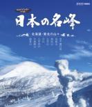 Nihon No Meihou Hokkaido.Tohoku No Yamayama