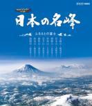Nihon No Meihou Furusato No Fuji
