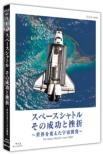 Space Shuttle Sono Seikou To Zasetsu-Sekai Wo Kaeta Uchuu Kaihatsu-The Space Shuttle`s Last Flight