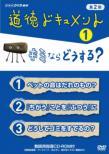 Doutoku Document Dainiki 1 Kimi Nara Dousuru?