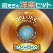300 Hits In Japan Dx Vol.8 85-89(Tent)