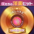 300 Hits In Japan Deluxe Vol.2 1964-69