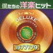 300 Hits In Japan Deluxe Vol.5 1977-79