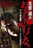 Kitano Makoto No Omaera Ikuna Tv Kanzen Ban Vol.1 -Bokura Ha Shinrei Tantei Dan-