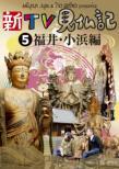 Shin Tv Kenbutsuki 5 Fukui.Obama Hen