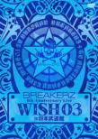 BREAKERZ LIVE 2011 WISH 03 In Nippon Budokan
