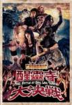 Final Battle At Sing Ling Temple (Blu-ray)