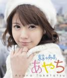 Taketatsu Ayana Image Blu-��ay
