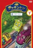 Chuggington 2 7