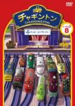Chuggington 2 8