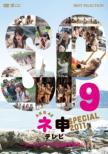 AKB48 Nemousu Tv Special -Australia No Hihou Wo Sagase!