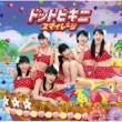 Dot Bikini (+DVD)[First Press Limited Edition C]