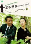 WOWOW 20th Anniversary Program Koki Mitani