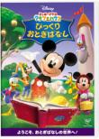 Mickey Mouse Clubhouse/Storybook Surprises