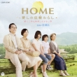 [home Itoshi No Zashikiwarashi]original Soundtrack