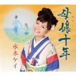 Oyako Juu Nen/Koi Usagi