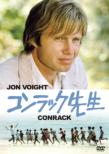 Conrack