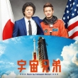 Space Brothers Original Soundtrack