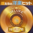 300 Hits In Japan 1955-89 Vol.4 : 1973-76