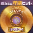 300 Hits In Japan 1955-89 Vol.7 : 1983-84
