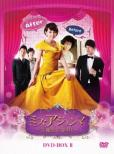 Miss Married DVD Box 2