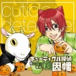 Drama Cd Cuticle Detective Inaba 03