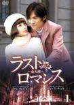Last Romance -JIN DA BAN DVD BOX 3