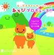 Kids Smile Company No Asobi Produce!!(Teasobi Fureai Asobi Hen)