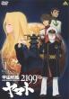 Space Battleship Yamato 2199 1