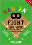 Kanjani 8 Godai Dome TOUR EIGHT x EIGHTER Omonnakattara Dome Suimasen [Standard Edition]