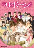 Reborn-Inochi No Audition-