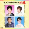 King Dvd Karaoke Hit 4 Vol.78